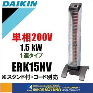 【代引き不可】【DAIKIN ダイキン】遠赤外線ヒーター セラムヒート ERK15NV 単相200V 1連タイプ スタンド付/電源コードなし *車上渡し品|handskotera