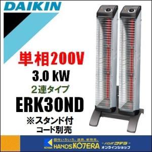 【代引き不可】【DAIKIN ダイキン】遠赤外線ヒーター セラムヒート ERK30ND 単相200V 2連タイプ スタンド付/電源コードなし *車上渡し品|handskotera