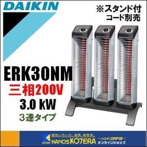 【代引き不可】【DAIKIN ダイキン】遠赤外線ヒーター セラムヒート ERK30NM 三相200V 3連タイプ スタンド付/電源コードなし *車上渡し品|handskotera