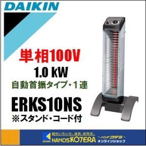 【代引き不可】【DAIKIN ダイキン】遠赤外線ヒーター セラムヒート(自動首振タイプ) ERKS10NS 単相100V *車上渡し品|handskotera
