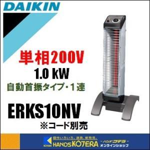 【代引き不可】【DAIKIN ダイキン】遠赤外線ヒーター セラムヒート(自動首振タイプ) ERKS10NV 単相200V *車上渡し品 *電源コード別売|handskotera