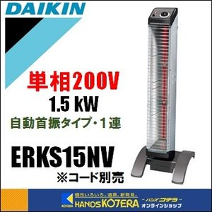 【代引き不可】【DAIKIN ダイキン】遠赤外線ヒーター セラムヒート(自動首振タイプ) ERKS15NV 単相200V *車上渡し品 *電源コード別売|handskotera