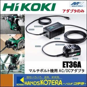 【HiKOKI 工機ホールディングス】マルチボルト用 AC/DCアダプタ ET36A アダプタのみ マルチボルト36V機⇔AC100V使用可|handskotera