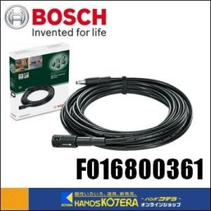 【BOSCH ボッシュ】部品 高圧洗浄機AQT33-11用 延長高圧ホース6m F016800361|handskotera