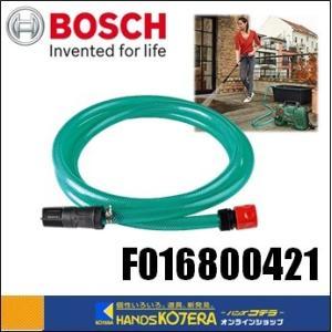 【BOSCH ボッシュ】 部品 高圧洗浄機AQT33-11用 自吸用ホースセット F016800421|handskotera