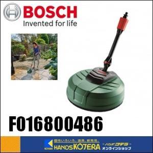 【BOSCH ボッシュ】 部品 高圧洗浄機用 テラスクリーナー(専用ランス付) F016800486|handskotera
