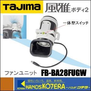 【Tajima タジマ】2018年型 衣服用空調ファン 清涼ファン風雅ボディ2 ファンユニット FB-BA28FUGW ファン部のみ|handskotera
