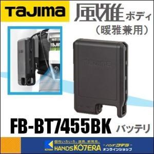 【Tajima タジマ】清涼ファン 風雅ボディ・暖雅兼用 別売部品 バッテリー FB-BT7455BK|handskotera
