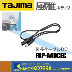 【Tajima タジマ】2018年型 衣服用空調ファン 清涼ファン風雅ボディ2 延長ケーブルDC FBP-AADCEC (FB-BT7455BK用)|handskotera
