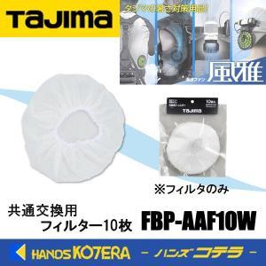 【Tajima タジマ】純正部品 清涼ファン 風雅ボディ・風雅ボディ2・ヘッド2共通 交換用フィルター(10枚入)FBP-AAF10W 粉塵用|handskotera