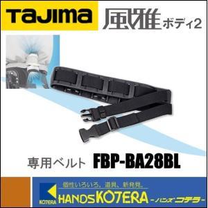 【Tajima タジマ】2018年型 衣服用空調ファン 清涼ファン風雅ボディ2 ベルト FBP-BA28BL 専用ベルト|handskotera