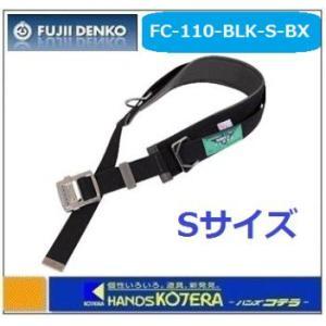 【藤井電工】ツヨロン FC柱上安全帯用胴・補助ベルト 1型(黒)  FC-110-BLK-S-BX|handskotera