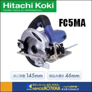 【HITACHI 日立工機】 DIY工具 145mm 丸のこ FC5MA チップソー付|handskotera