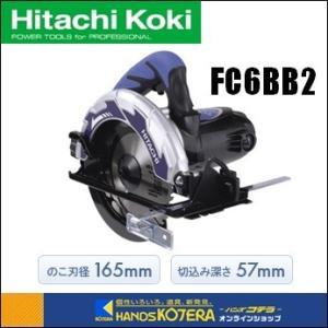 【HITACHI 日立工機】 DIY工具 165mm 丸のこ FC6BB2 鉄板ベース チップソー付|handskotera