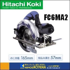 【HITACHI 日立工機】 DIY工具 165mm 丸のこ FC6MA2 アルミベース チップソー付|handskotera