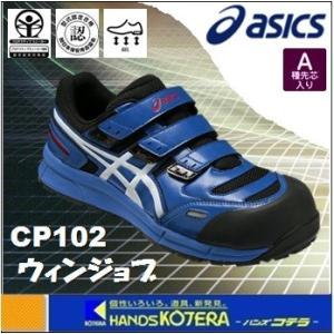 【asics アシックス】作業用靴 安全スニーカー マジックベルト ウィンジョブCP102 ブルー×ホワイト FCP102.4201