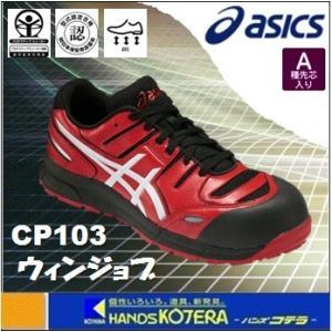 【asics アシックス】作業用靴 安全スニーカー シューレースタイプ ウィンジョブCP103 レッド×ホワイト FCP103.2301 handskotera