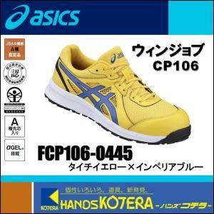 【asics アシックス】作業用靴 安全スニーカー シューレースタイプ ウィンジョブCP106 タイ...