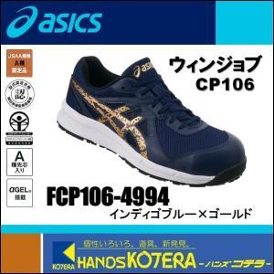 メーカーなくなり次第終了【asics アシックス】作業用靴 安全スニーカー ウィンジョブCP106 ブルー×ゴールド FCP106.4994|handskotera
