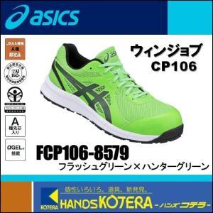 【asics アシックス】作業用靴 安全スニーカー シューレースタイプ ウィンジョブCP106 グリ...