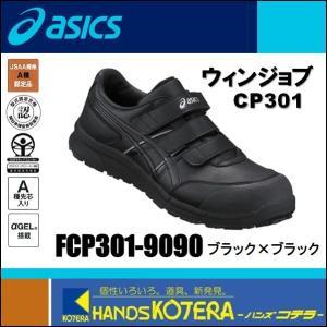 【asics アシックス】作業用靴 安全スニーカー マジックベルト ウィンジョブCP301 ブラック×ブラック FCP301.9090の画像
