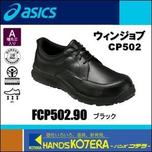 【asics アシックス】作業用靴 安全スニーカー ウォーキングタイプ ウィンジョブCP502 ブラック FCP502.90|handskotera