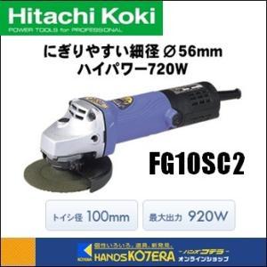 【日立工機 HITACHI】DIY工具 電気ディスクグラインダ 100mm径 FG10SC2 単相100V|handskotera