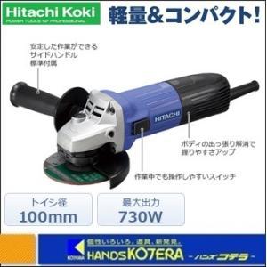 【日立工機 HITACHI】DIY工具 電気ディスクグラインダ 100mm径 FG10SS2 単相100V|handskotera
