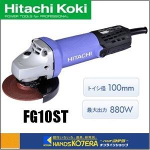 【日立工機 HITACHI】DIY工具 電気ディスクグラインダ 100mm径 FG10ST 単相100V|handskotera