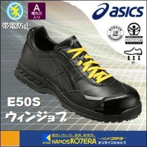 【asics アシックス】 静電気帯電防止靴 ウィンジョブE50S 黒×黒 FIE50S.9090|handskotera