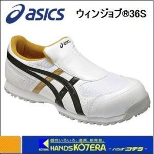 【asics アシックス】 作業用靴 安全スニーカー ウィンジョブ36S ホワイト×ブラック FIS36S.0190 handskotera