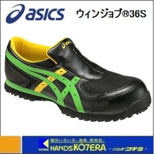 【asics アシックス】作業用靴 安全スニーカー ウィンジョブ36S ブラック×グリーン FIS36S.9084 handskotera