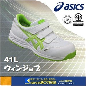 【asics アシックス】 作業用靴 安全スニーカー(マジックタイプ) ウィンジョブ41L  ホワイト×ジャスミングリーン FIS41L.0184 handskotera