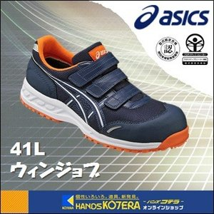 【22.5cm・26.0cm在庫あり】【asics アシックス】作業用靴 安全スニーカー(マジックタイプ) ウィンジョブ41L ネイビー×シルバー FIS41L.5093 handskotera
