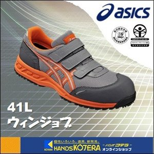 【asics アシックス】 作業用靴 安全スニーカー(マジックタイプ) ウィンジョブ41L グレー×オレンジ FIS41L.9609 handskotera