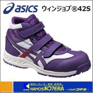 【asics アシックス】 作業用靴 安全スニーカー ウィンジョブ42S ホワイト×パープル FIS42S.0133 handskotera