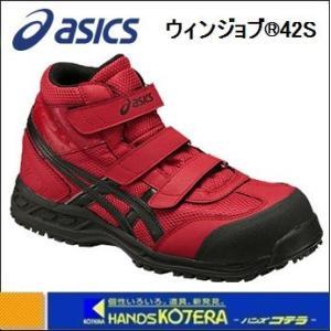 【asics アシックス】 作業用靴 安全スニーカー ウィンジョブ42S レッド×ブラック FIS42S.2390 handskotera