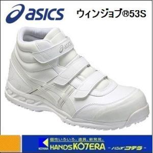 【在庫限り】【asics アシックス】作業用靴 安全スニーカー ウィンジョブ53S ホワイト×パールホワイト FIS53S.0100|handskotera