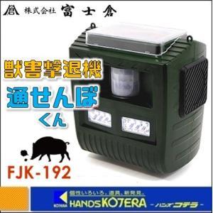【富士倉】ソーラー式超音波 獣害撃退装置「通せんぼくん」FJK-192|handskotera