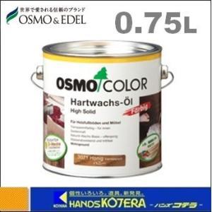 【OSMO】 オスモカラー フロアーカラー #3040〜#3075 (カラー6色) 0.75L [屋内・内装床用]|handskotera