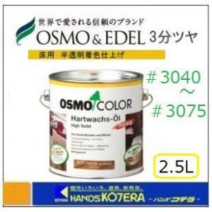 【OSMO】 オスモカラー フロアーカラー #3040〜#3075 (カラー6色) 2.5L [屋内・内装床用]|handskotera