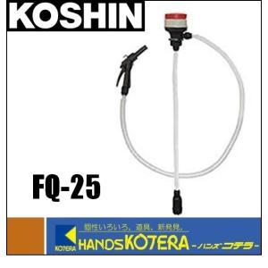 【代引き不可】【KOSHIN 工進】乾電池式ドラムポンプ FQ-25|handskotera