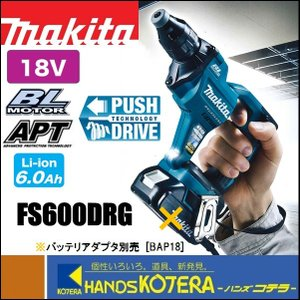 【makita マキタ】18V充電式スクリュードライバ FS600DRG 青/FS600DRGB 黒 6.0Ahバッテリ+充電器+ケース付|handskotera
