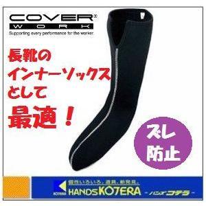【COVERWORK】  防寒 ウェットクラブロングソックス(L)FT2503-L handskotera