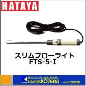 HATAYA ハタヤ スリムフローライト FTS−5−I 8W蛍光灯付 電線5m アイボリー|handskotera