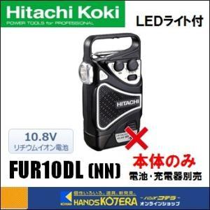 【HiKOKI 工機ホールディングス】コードレスラジオ FUR10DL(NN)本体のみ (蓄電池・充...