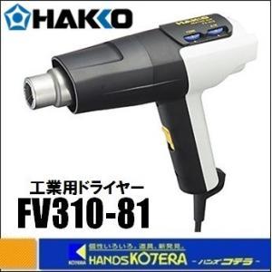 【メーカー欠品中・次回5月下旬頃】【HAKKO 白光】工業用ドライヤー(50〜530℃)FV310-81|handskotera