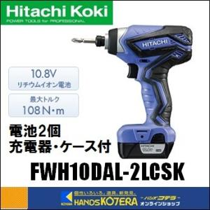 【日立工機】DIY工具 コードレスインパクトドライバ FWH10DAL-2LCSK 10.8V 本体+電池2個+充電器+ケース handskotera