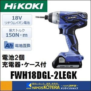 【HiKOKI 工機ホールディングス】DIY工具 18V コードレスインパクトドライバ FWH18DGL(2LEGK) 1.5Ah電池2個+充電器+ケース付 ブルー|handskotera