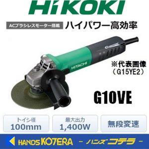 【日立工機 HITACHI】 電子ディスクグラインダー 100mm径 G10VE 無段変速 単相 100V|handskotera